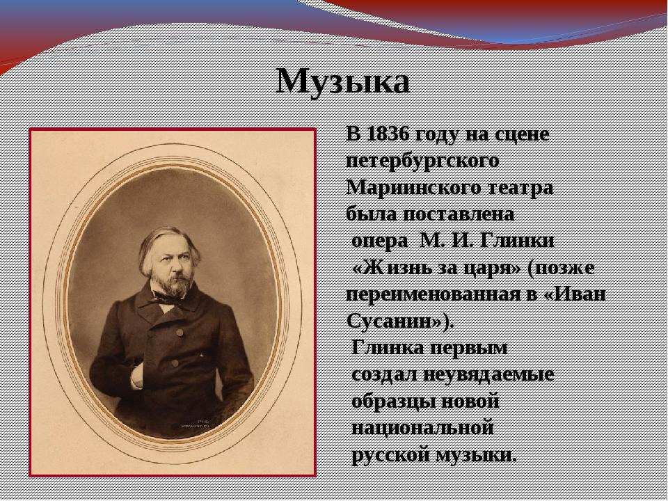 Музыка В 1836 году на сцене петербургского Мариинского театра была поставлена...