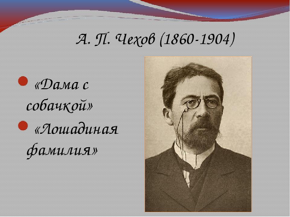 А. П. Чехов (1860-1904) «Дама с собачкой» «Лошадиная фамилия»