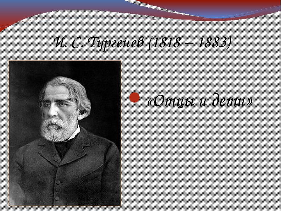 «Отцы и дети» И. С. Тургенев (1818 – 1883)