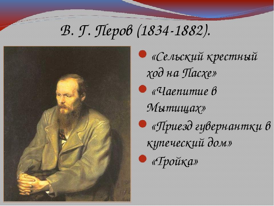 В. Г. Перов (1834-1882). «Сельский крестный ход на Пасхе» «Чаепитие в Мытищах...