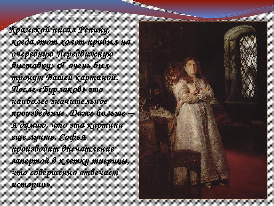 Крамской писал Репину, когда этот холст прибыл на очередную Передвижную выст...