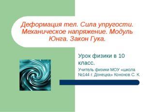 Урок физики в 10 класс. Учитель физики МОУ «школа №144 г. Донецка» Кононов С.