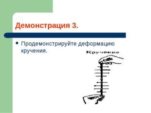 Демонстрация 3. Продемонстрируйте деформацию кручения.