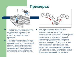 Примеры: Чтобы упругая сетка батута подбросила акробата, ее нужно предварител