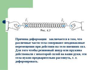 Причина деформации заключается в том, что различные части тела совершают нео