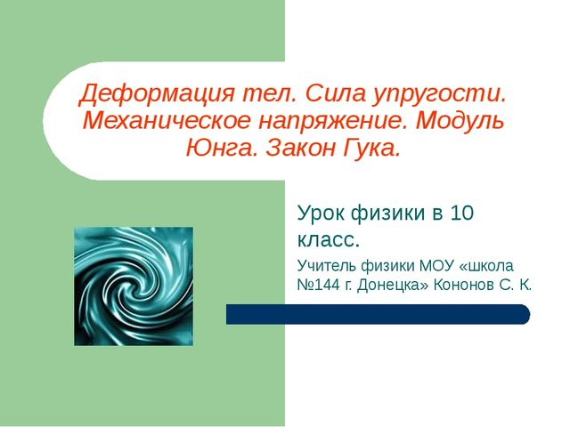 Урок физики в 10 класс. Учитель физики МОУ «школа №144 г. Донецка» Кононов С....