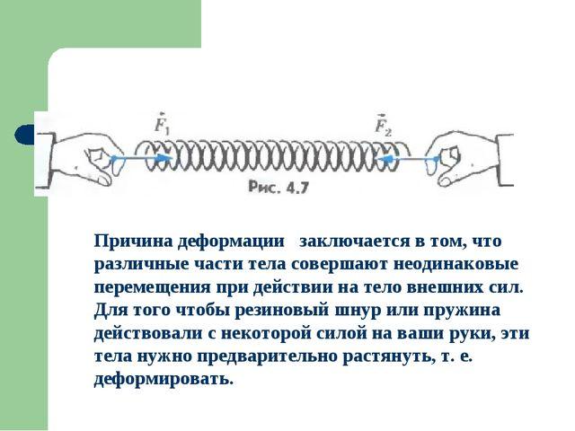 Причина деформации заключается в том, что различные части тела совершают нео...