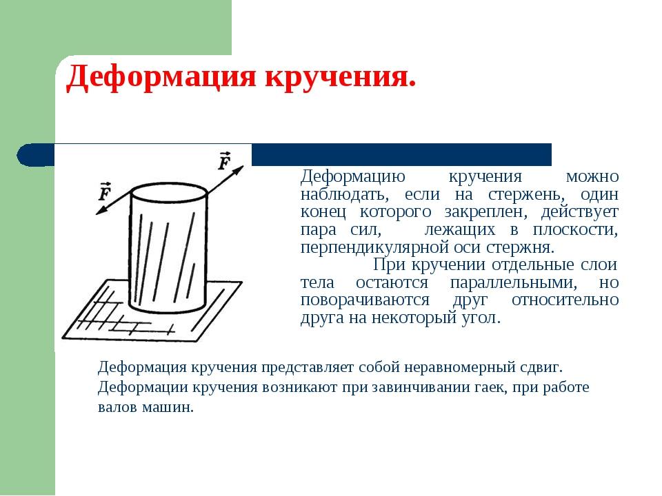 Деформация кручения. Деформацию кручения можно наблюдать, если на стержень, о...