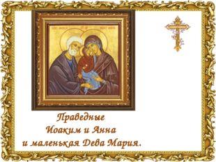 Праведные Иоаким и Анна и маленькая Дева Мария.