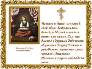 ИоакимиАнна, исполнив свой обет, возвратились домой, а Марияосталась жить