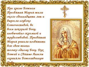 Прихраме Божием Пресвятая Марияжила около одиннадцати лет и выросла глубоко