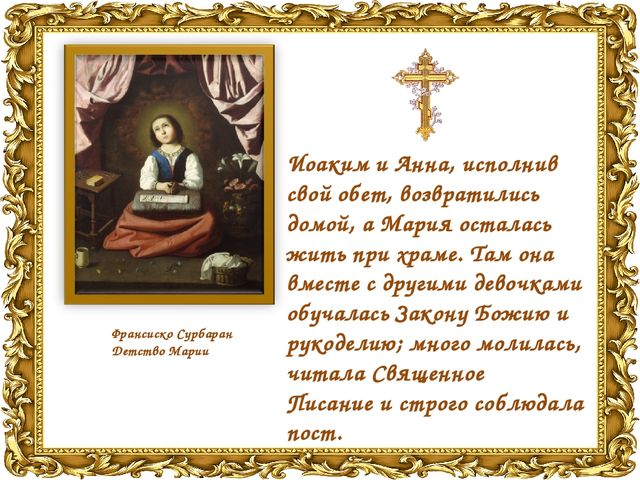 ИоакимиАнна, исполнив свой обет, возвратились домой, а Марияосталась жить...