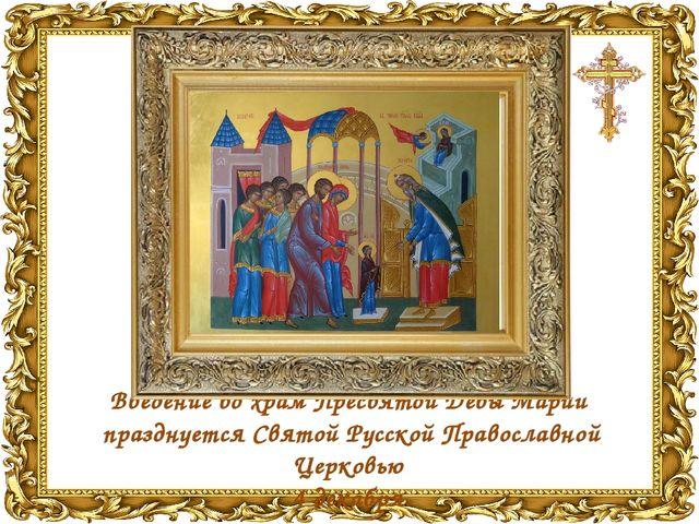 Введение во храмПресвятой Девы Марии празднуется Святой Русской Православно...