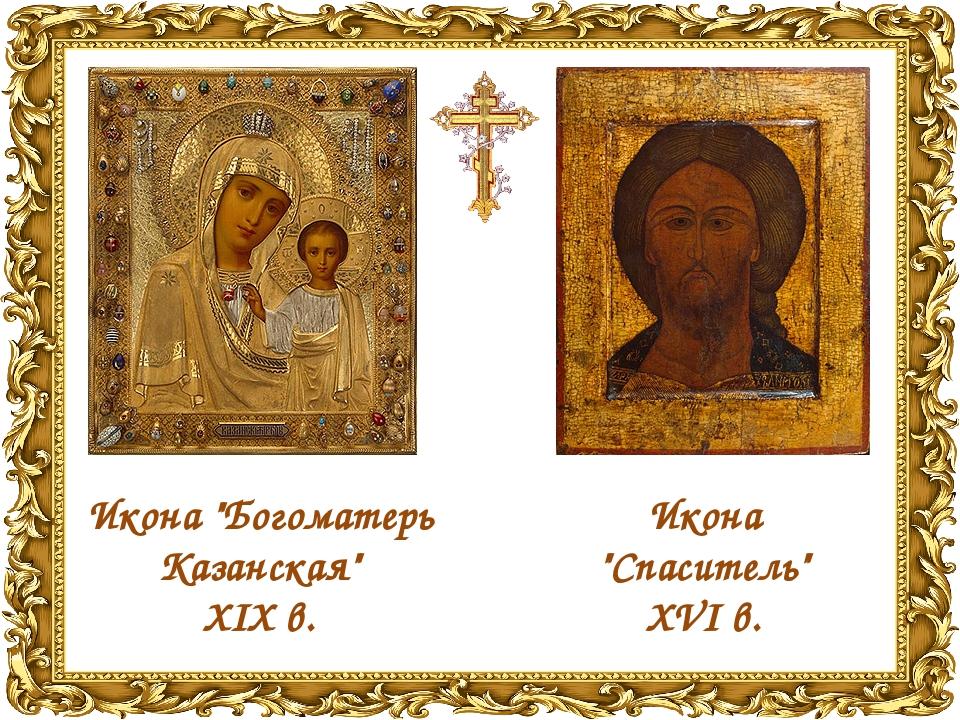 """Икона """"Спаситель"""" XVI в. Икона """"Богоматерь Казанская"""" XIX в."""