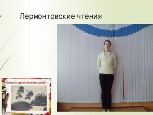 Лермонтовские чтения https://yandex.ru/images/search?source=wiz&img_url=http%