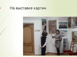 На выставке картин