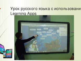 Урок русского языка с использованием Learning Apps