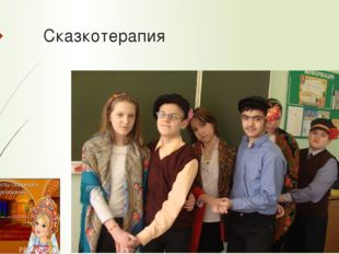 Сказкотерапия https://yandex.ru/images/search?source=wiz&img_url=http%3A%2F%2