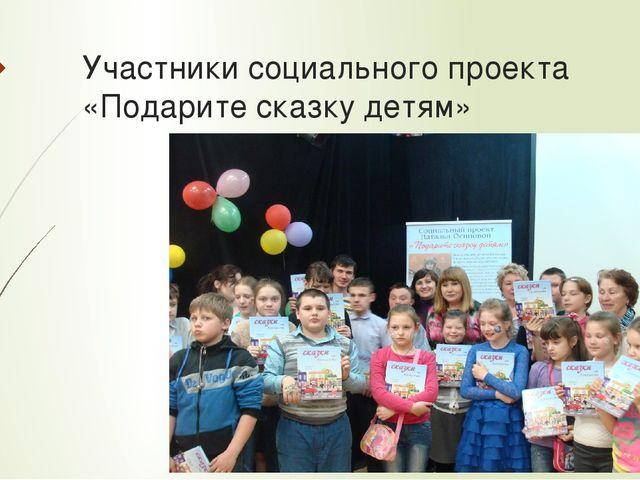 Участники социального проекта «Подарите сказку детям»