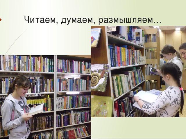 Читаем, думаем, размышляем…