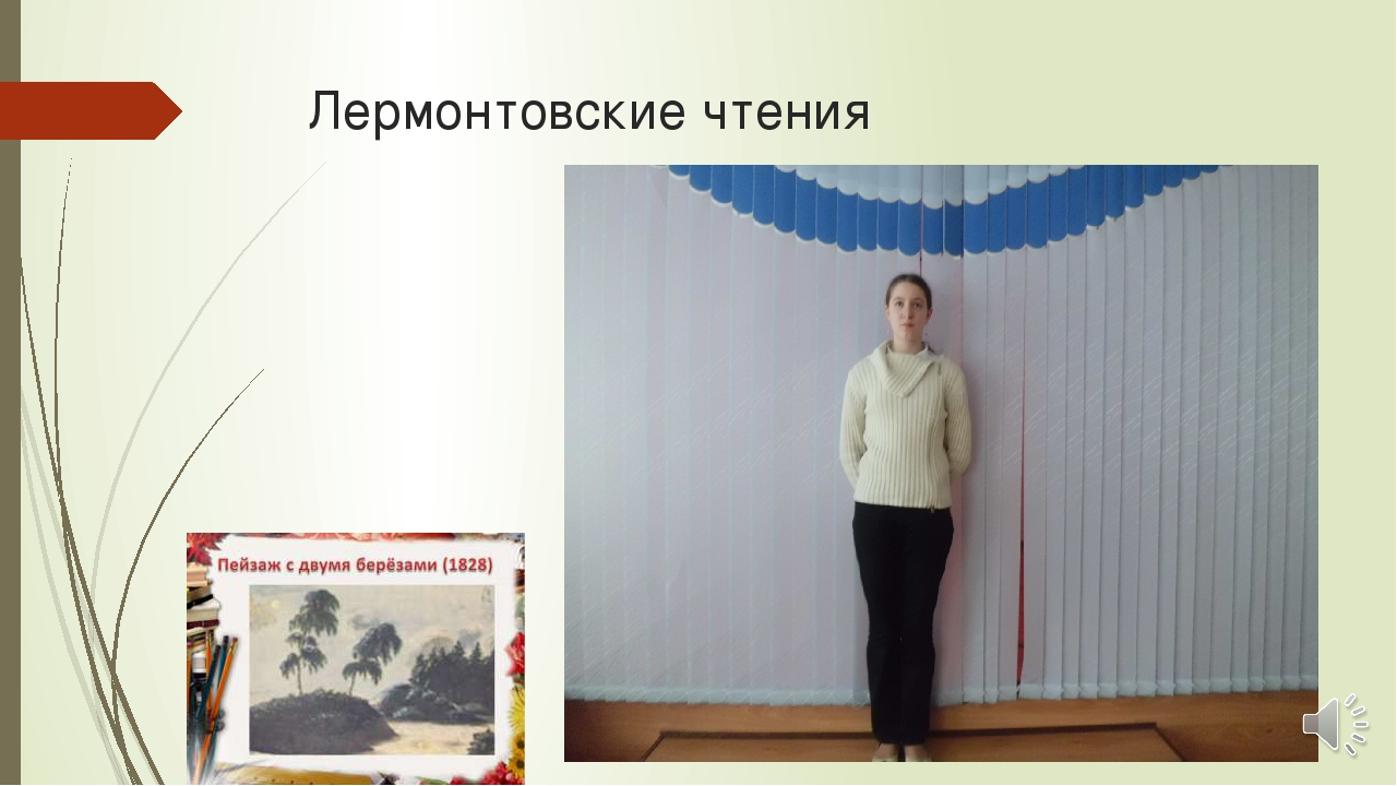 Лермонтовские чтения https://yandex.ru/images/search?source=wiz&img_url=http%...