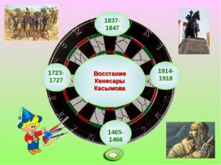 1837-1847 Восстание Кенесары Касымова 1465-1466 1914-1918 1723-1727