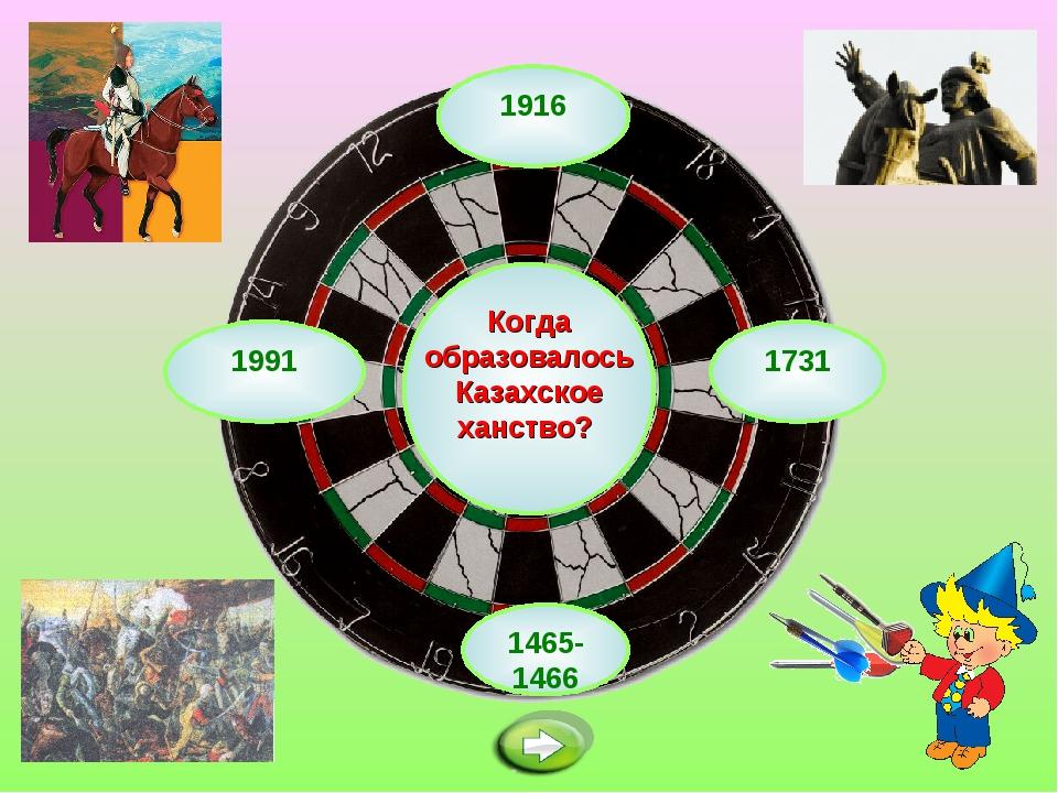 1916 Когда образовалось Казахское ханство? 1465-1466 1731 1991