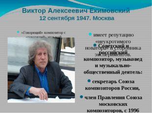 Виктор Алексеевич Екимовский 12 сентября 1947. Москва «Говорящий» композитор