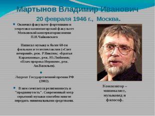 Мартынов Владимир Иванович 20 февраля 1946 г., Москва. Окончил факультет форт