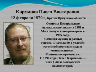 Карманов Павел Викторович 12 февраля 1970г., Братск Иркутской области Окончи