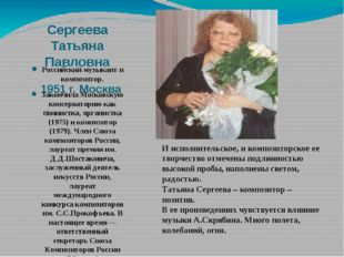 Сергеева Татьяна Павловна 1951 г. Москва Российский музыкант и композитор. За