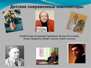 Детские современные композиторы Юрий Весняк, Владимир Коровицын, Жанна Металл