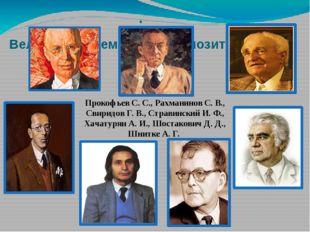 . Великие современные композиторы ХХ века. Прокофьев С. С., Рахманинов С. В.,