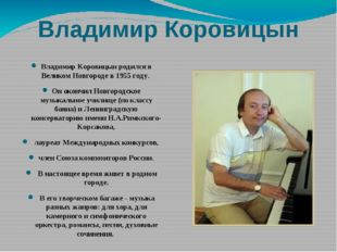Владимир Коровицын Владимир Коровицын родился в Великом Новгороде в 1955 году