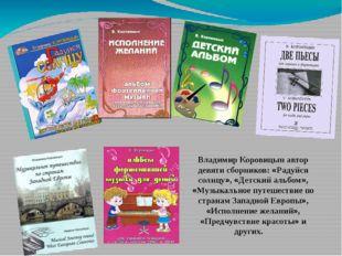 Владимир Коровицын автор девяти сборников: «Радуйся солнцу», «Детский альбом»