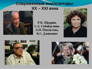 . Р.К. Щедрин, С.А. Губайдулина, А.Н. Пахмутова, В.С. Дашкевич Современные ко