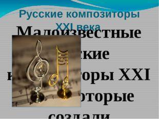 Русские композиторы ХХI века Малоизвестные русские композиторы ХХI века, кото