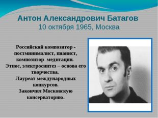 Антон Александрович Батагов 10 октября 1965, Москва Российский композитор -