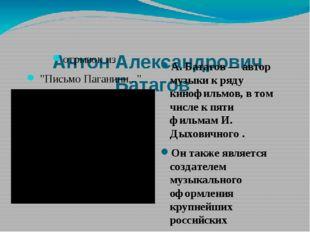 """Антон Александрович Батагов отрывок из """"Письмо Паганини..."""" А. Батагов— ав"""