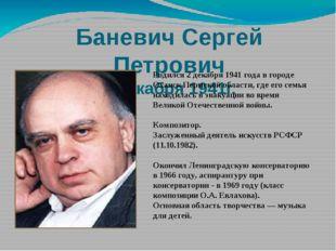 Баневич Сергей Петрович 2 декабря 1941г. - Родился 2 декабря 1941 года в горо