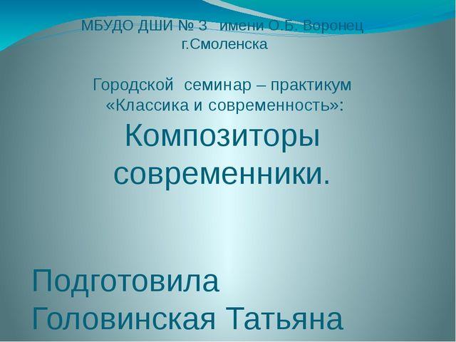 МБУДО ДШИ № 3 имени О.Б. Воронец г.Смоленска Городской семинар – практикум «К...