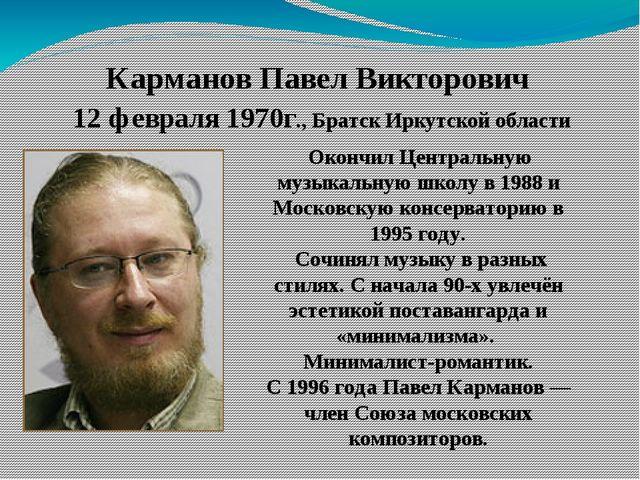 Карманов Павел Викторович 12 февраля 1970г., Братск Иркутской области Окончи...