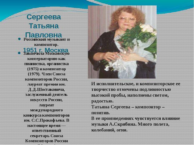 Сергеева Татьяна Павловна 1951 г. Москва Российский музыкант и композитор. За...