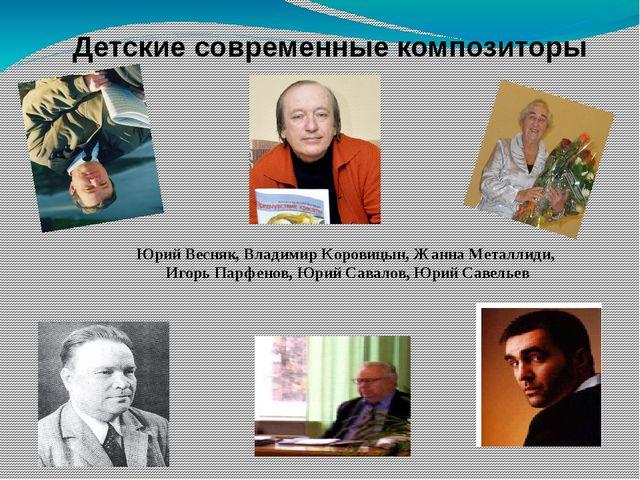 Детские современные композиторы Юрий Весняк, Владимир Коровицын, Жанна Металл...