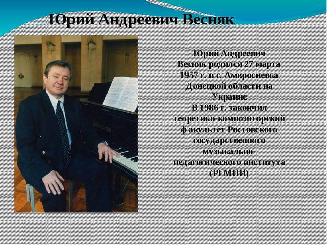 Юрий Андреевич Весняк   Юрий Андреевич Веснякродился 27 марта 1957 г. в...