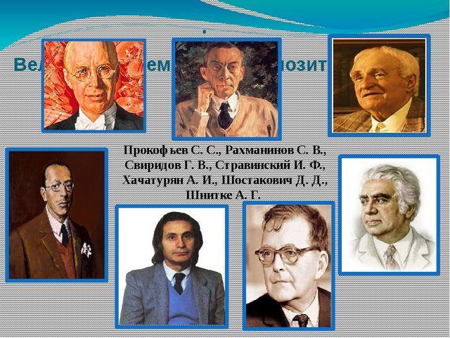. Великие современные композиторы ХХ века. Прокофьев С. С., Рахманинов С. В.,...