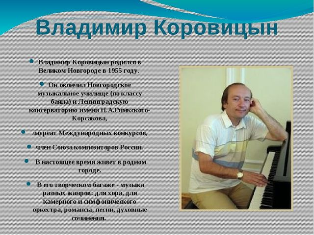 Владимир Коровицын Владимир Коровицын родился в Великом Новгороде в 1955 году...