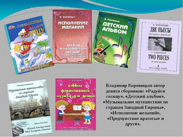 Владимир Коровицын автор девяти сборников: «Радуйся солнцу», «Детский альбом»...