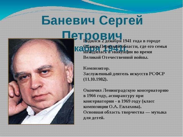 Баневич Сергей Петрович 2 декабря 1941г. - Родился 2 декабря 1941 года в горо...