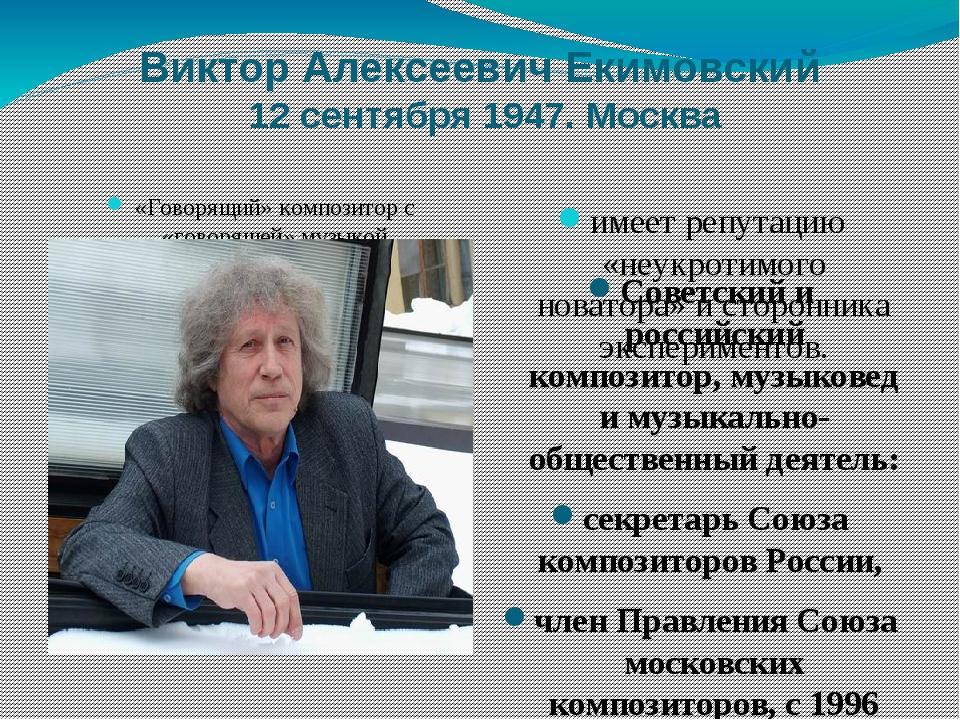 Виктор Алексеевич Екимовский 12 сентября 1947. Москва «Говорящий» композитор...